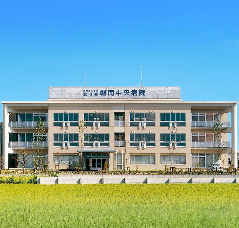 磐南中央病院